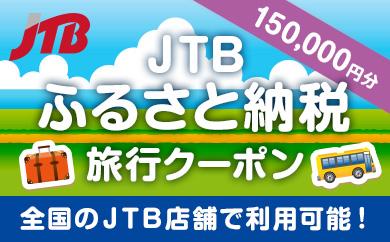 【長崎、雲仙、ハウステンボス等】JTBふるさと納税旅行クーポン(150,000円分)