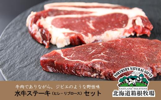 箱根牧場より★水牛ステーキセット〈箱根牧場〉