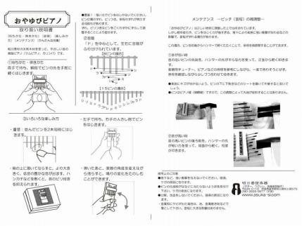 おやゆびピアノ<ワインレッド>(TP-15WR)