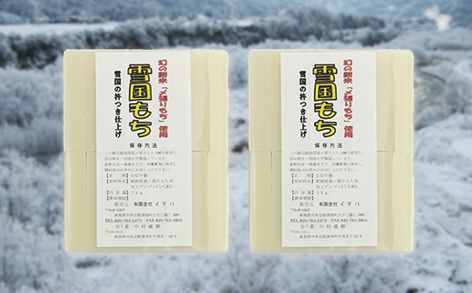 【数量限定】雪国もち幻のもち米「〆張りもち」2kg