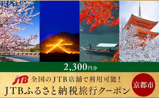 【京都市】JTBふるさと納税旅行クーポン(2,300円分)