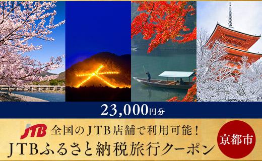 【京都市】JTBふるさと納税旅行クーポン(23,000円分)