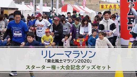 【リレーマラソン】「東北風土マラソン2020」スターター権+大会記念グッズセット