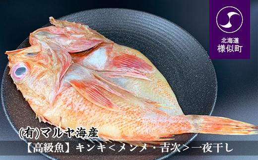 【高級魚】キンキ<メンメ・吉次>一夜干し約350g×2枚