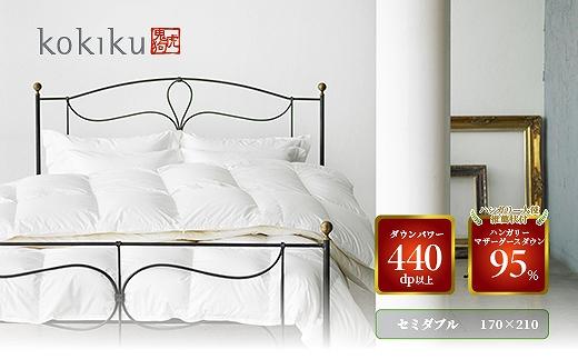 kokiku【毎日、上質な眠りを】ハンガリーマザーホワイトグースダウン95%[オールシーズン]羽毛掛けふとん【セミダブル】