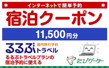 京都市るるぶトラベルプランに使えるふるさと納税宿泊クーポン11,500点分
