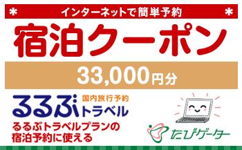 箱根町るるぶトラベルプランに使えるふるさと納税宿泊クーポン33,000円分