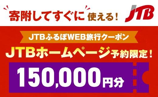 【箱根町】JTBふるぽWEB旅行クーポン(150,000円分)