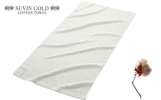 スヴィンゴールドコットン バスタオル3枚セット(カラー:ピュアホワイト)(SG-B3W)
