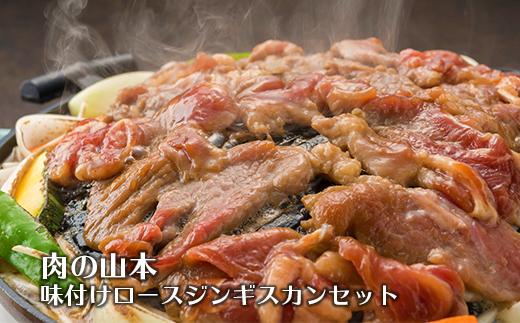 味付けロースジンギスカンセット<肉の山本>
