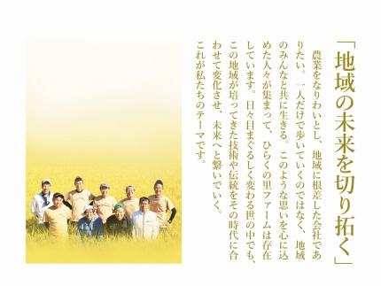 【頒布会】白米5kg×2(全6ヵ月)ひらくの里ファームの南魚沼産コシヒカリ