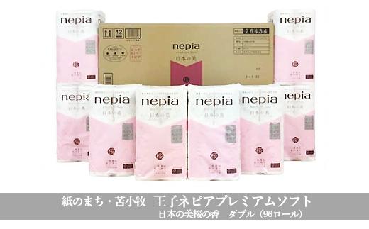 紙のまち苫小牧 王子ネピアプレミアムソフト日本の美桜の香 ダブル(96ロール)