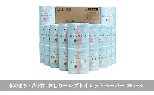 紙のまち苫小牧 おしりセレブトイレットペーパー(80ロール)