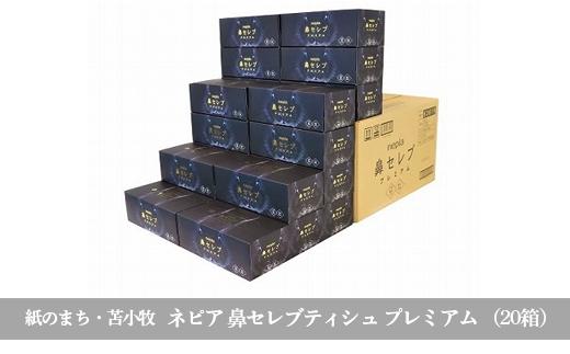 紙のまち 苫小牧 ネピア鼻セレブティシュプレミアム(20箱)
