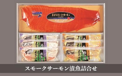 スモークサーモン漬魚詰合せ