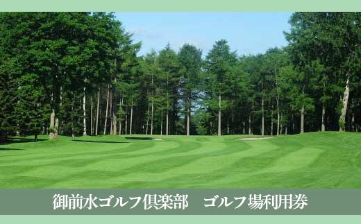 御前水ゴルフ倶楽部 ゴルフ場利用券