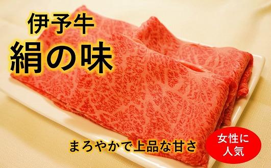 ≪ポイント交換専用≫ 伊予牛絹の味(A4,A5)すき焼き用ロース500g(冷凍)