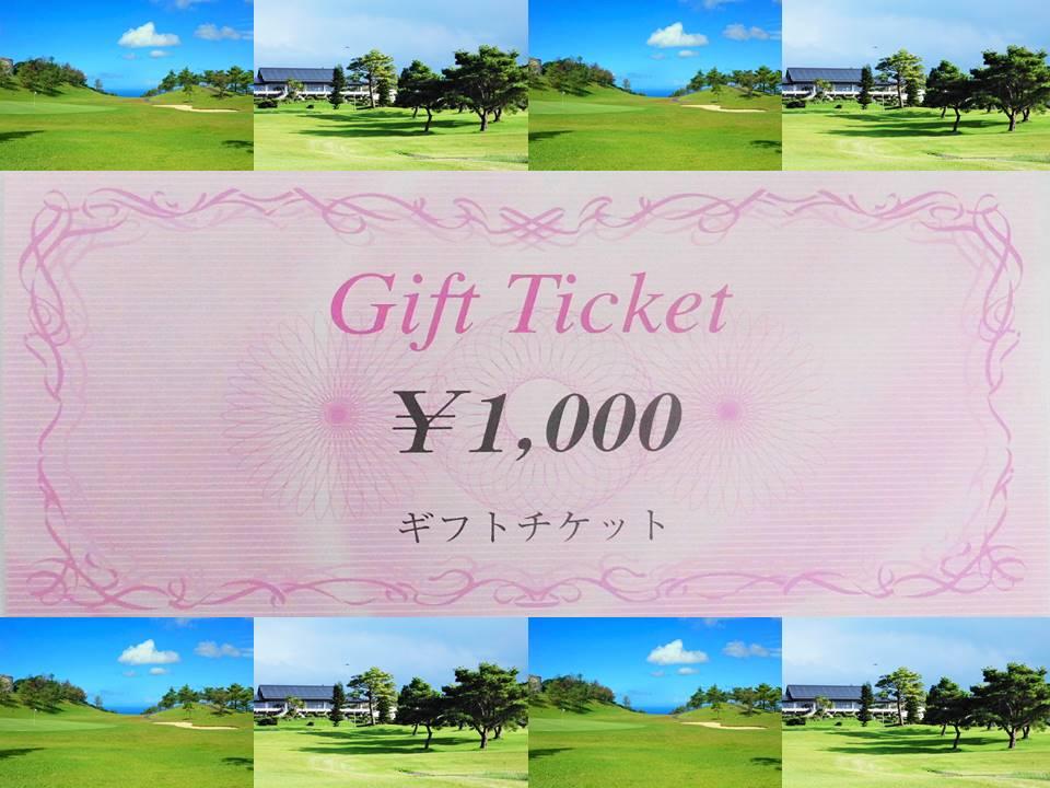 奄美カントリークラブ施設利用券【15,000円分】