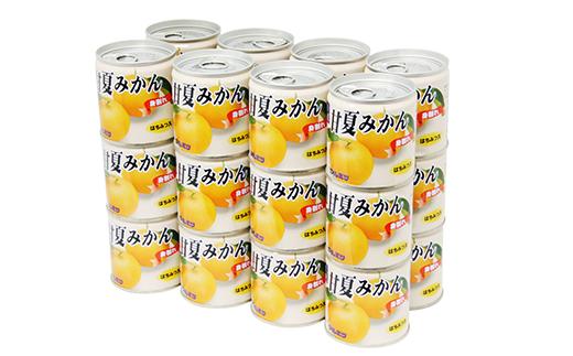 甘夏みかん缶詰24缶入り(身割れ)