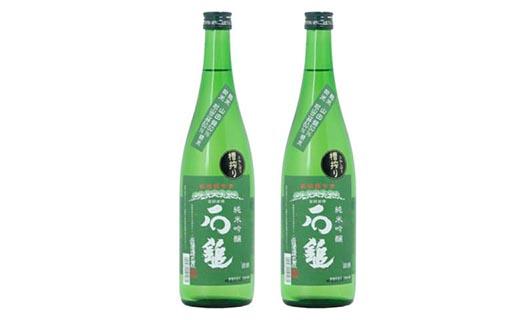≪ポイント交換専用≫ 「石鎚酒造純米吟醸緑ラベル」1800mL×2本