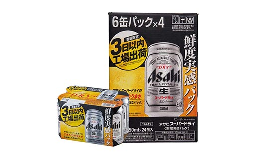 ≪ポイント交換専用≫ アサヒビール四国工場製造「アサヒスーパードライ 鮮度缶350ml」24本入り