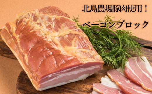 北島農場豚肉使用!ベーコンブロック
