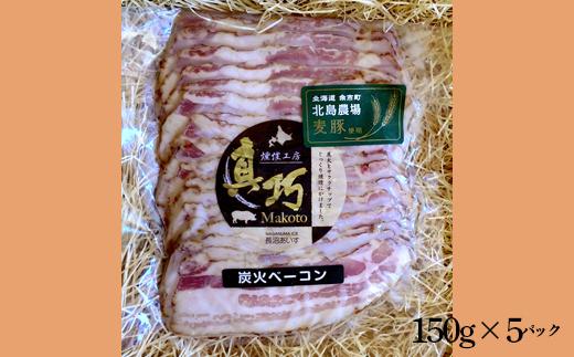 北島農場豚肉使用!ベーコンスライス
