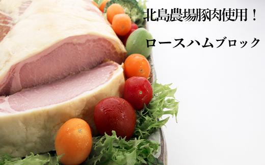 北島農場豚肉使用!ロースハムブロック