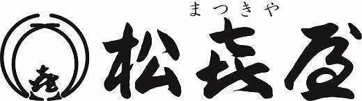 れすとらん松喜屋本店ペアお食事券「創作割烹コース」