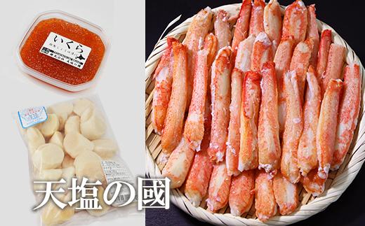 ずわい蟹のむき身1㎏・いくら醤油漬け100g・生冷ほたて500g豪華セット<天塩の國>