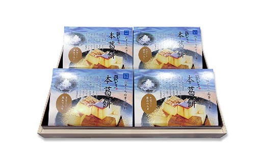 ≪ポイント交換専用≫ 名水本くず餅(白/4箱入り)