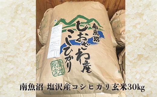 【令和元年産】南魚沼塩沢産コシヒカリ玄米30㎏