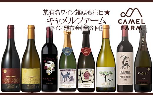 某有名ワイン雑誌も注目★キャメルファーム・ワイン頒布会《全8回》