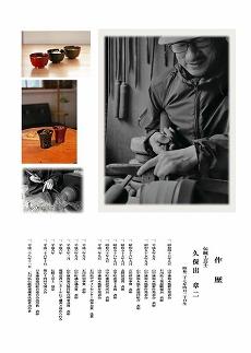 【国産山中塗】木製雑煮椀欅4.3胴張椀<赤摺>SO-0501