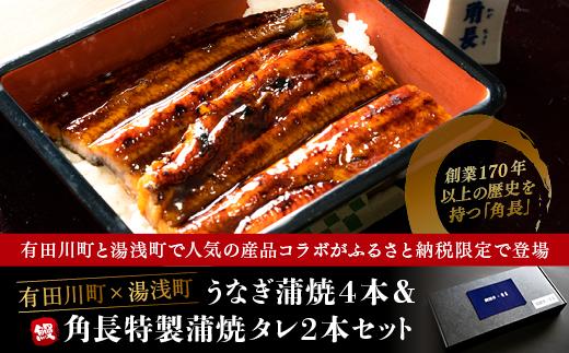 【有田川町×湯浅町】うなぎ蒲焼4本&角長特製蒲焼タレ2本セット