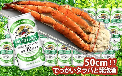 ☆キリン淡麗グリーンラベルとタラバガニ1.5kg☆