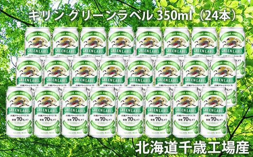 キリン淡麗グリーンラベル<北海道千歳工場産>350ml(24本)