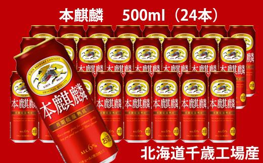 キリン本麒麟<北海道千歳工場産>500ml(24本)