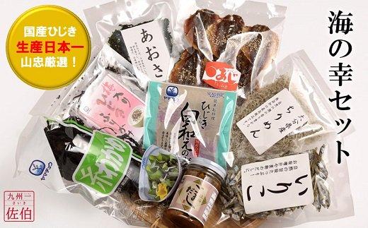 国産ひじき生産日本一の山忠が自信をもってお届けする「海の幸セット」