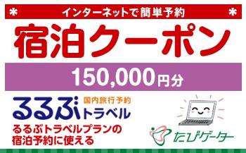 綾部市るるぶトラベルプランに使えるふるさと納税宿泊クーポン150,000円分