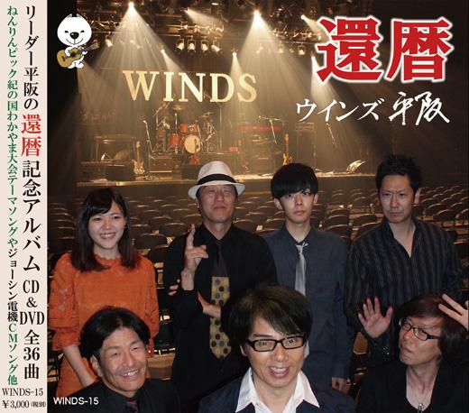 ウインズ平阪「還暦」(CD&DVD)
