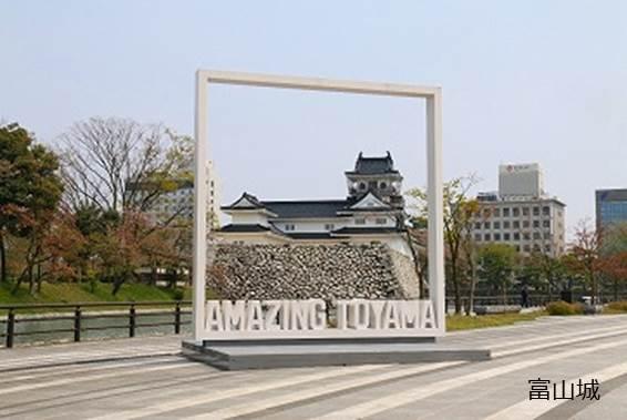 富山市るるぶトラベルプランに使えるふるさと納税宿泊クーポン30,000円分