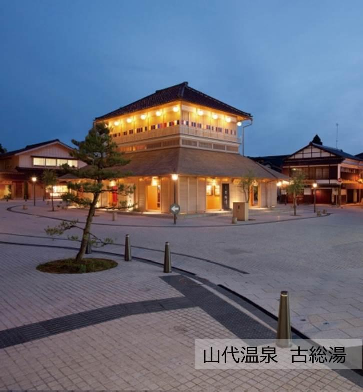 加賀市るるぶトラベルプランに使えるふるさと納税宿泊クーポン3,000円分