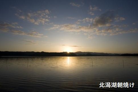 【あわら、あわら(北潟)】JTBふるさと納税旅行クーポン(15,000円分)