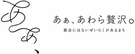 【あわら、あわら(北潟)】JTBふるさと納税旅行クーポン(30,000円分)