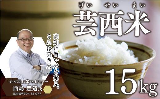 <受付終了>【令和元年産】 五ツ星お米マイスター推奨♪ 芸西米(コシヒカリ、ヒノヒカリ、にこまる)5kg×3袋 15kg