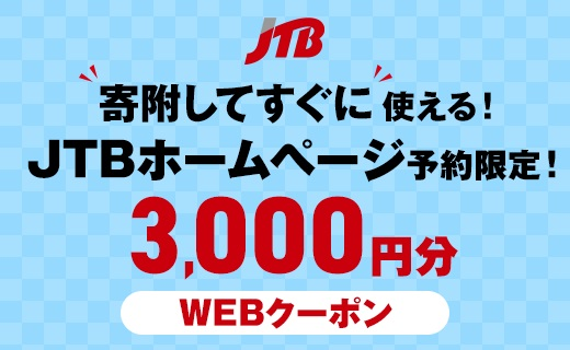 【白浜町】JTBふるぽWEB旅行クーポン(3,000円分)
