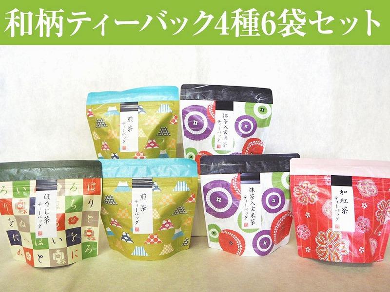 和柄ティーバッグ4種6袋セット