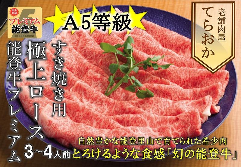 [てらおかの能登牛]極上ロース(A5P)すき焼き用(450g)