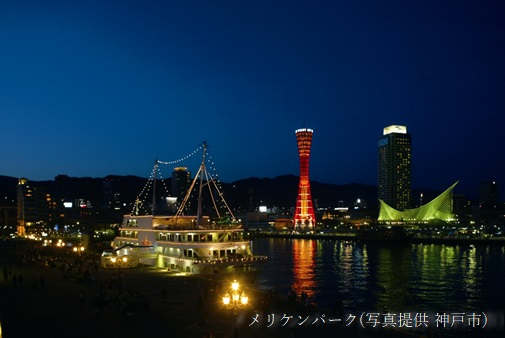 兵庫県神戸市